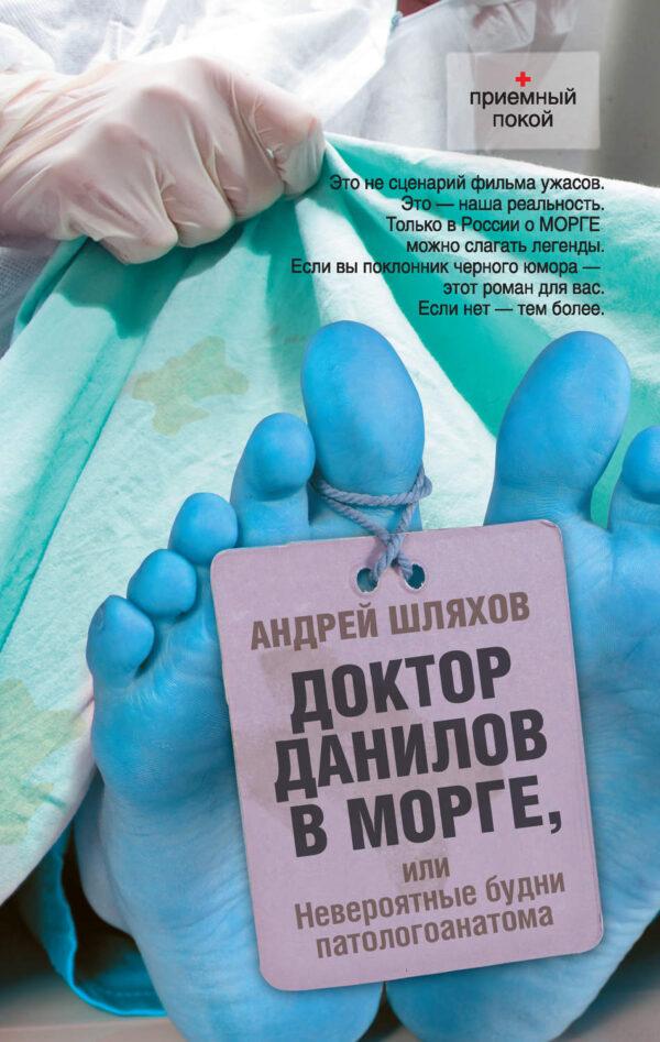 Доктор Данилов в морге