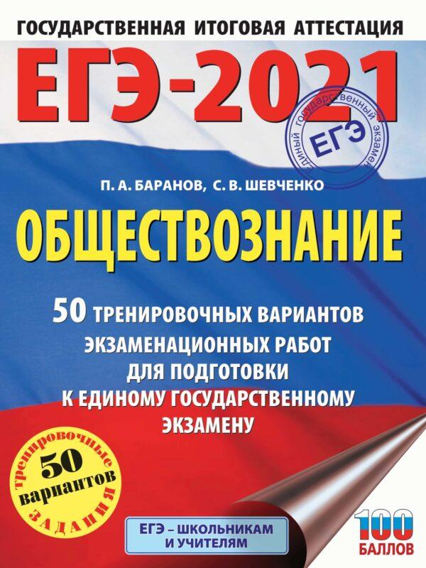 ЕГЭ-2021. Обществознание. 50 тренировочных вариантов экзаменационных работ для подготовки к единому государственному экзамену