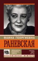 Фаина Раневская. Женщины