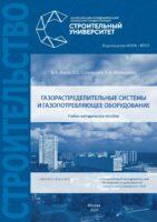 Газораспределительные системы и газопотребляющее оборудование