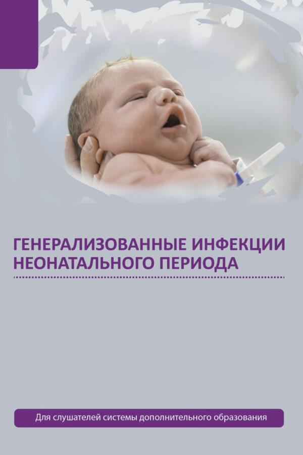 Генерализованные инфекции неонатального периода