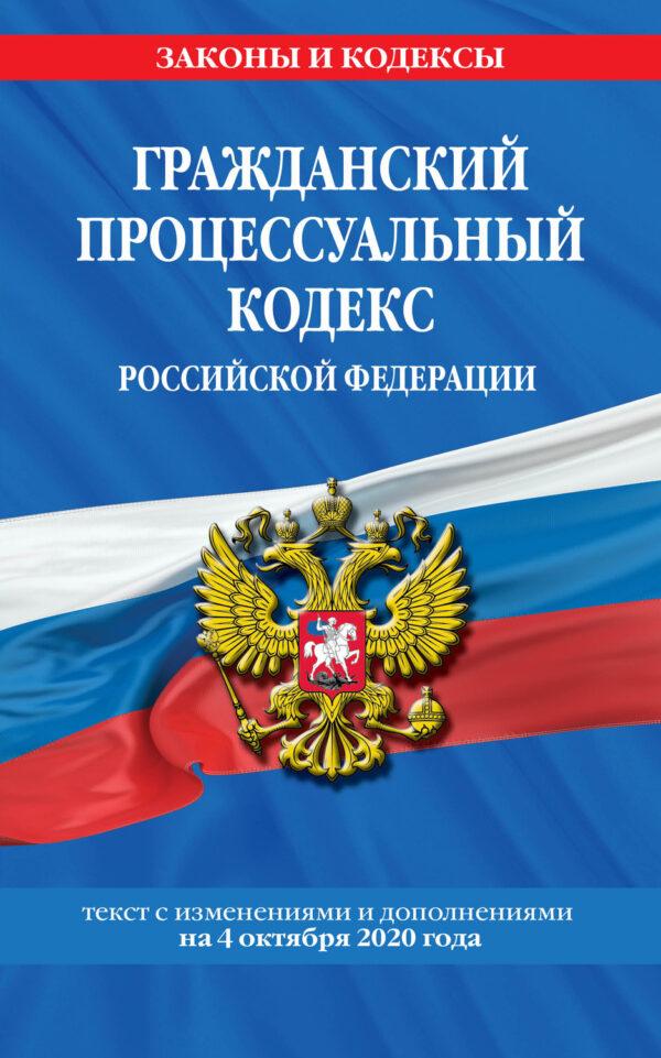 Гражданский процессуальный кодекс Российской Федерации. Текст с изменениями и дополнениями на 4 октября 2020 г.