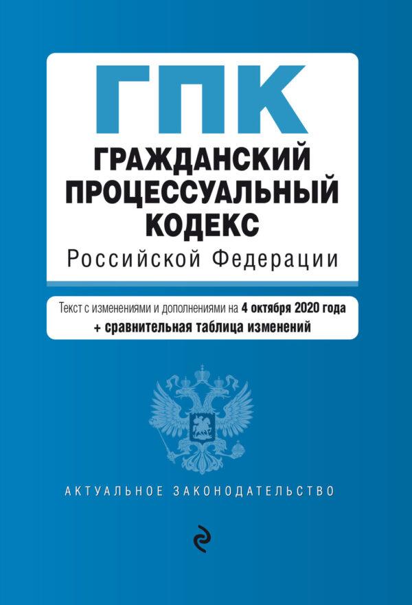 Гражданский процессуальный кодекс Российской Федерации. Текст с изменениями и дополнениями на 4 октября 2020 года. Cравнительная таблица изменений