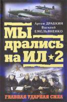 Ил-2 атакует. Огненное небо 1942-го