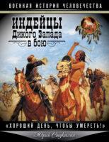 Индейцы Дикого Запада в бою. «Хороший день