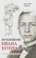 Исчезновение Ивана Бунина