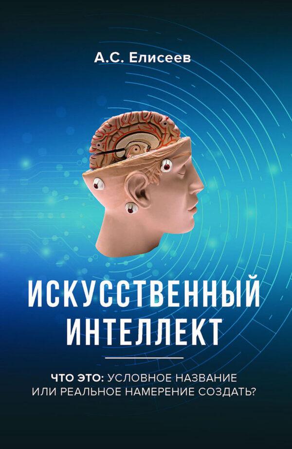 Искусственный интеллект. Что это: условное название или реальное намерение создать?