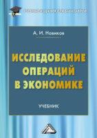 Исследование операций в экономике