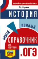История. Новый полный справочник для подготовки к ОГЭ
