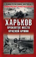 Харьков – проклятое место Красной Армии
