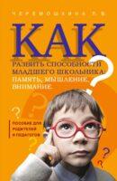 Как развить способности младшего школьника: память