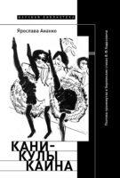 Каникулы Каина: Поэтика промежутка в берлинских стихах В.Ф. Ходасевича