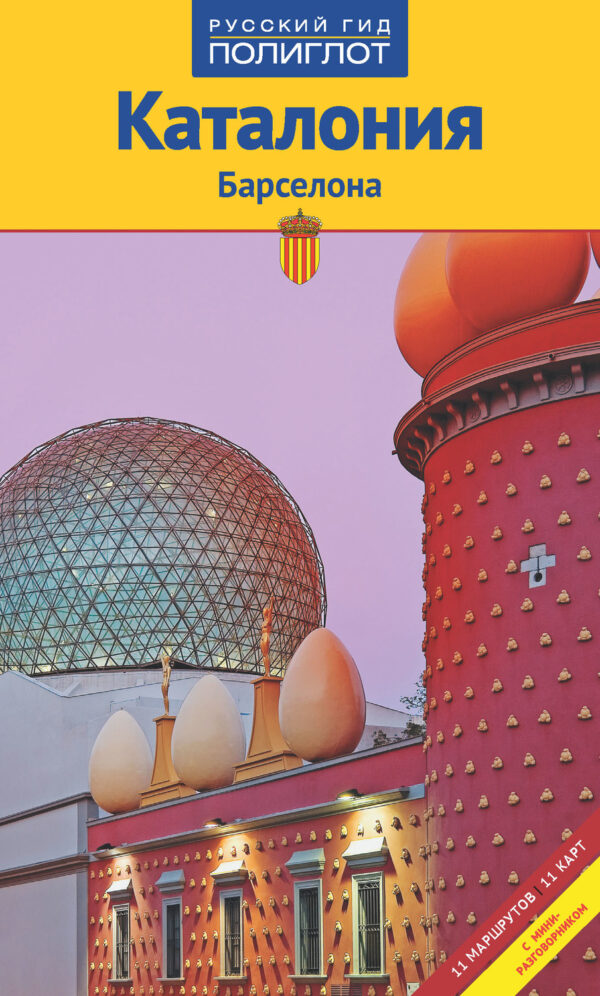 Каталония. Барселона. Путеводитель + мини-разговорник