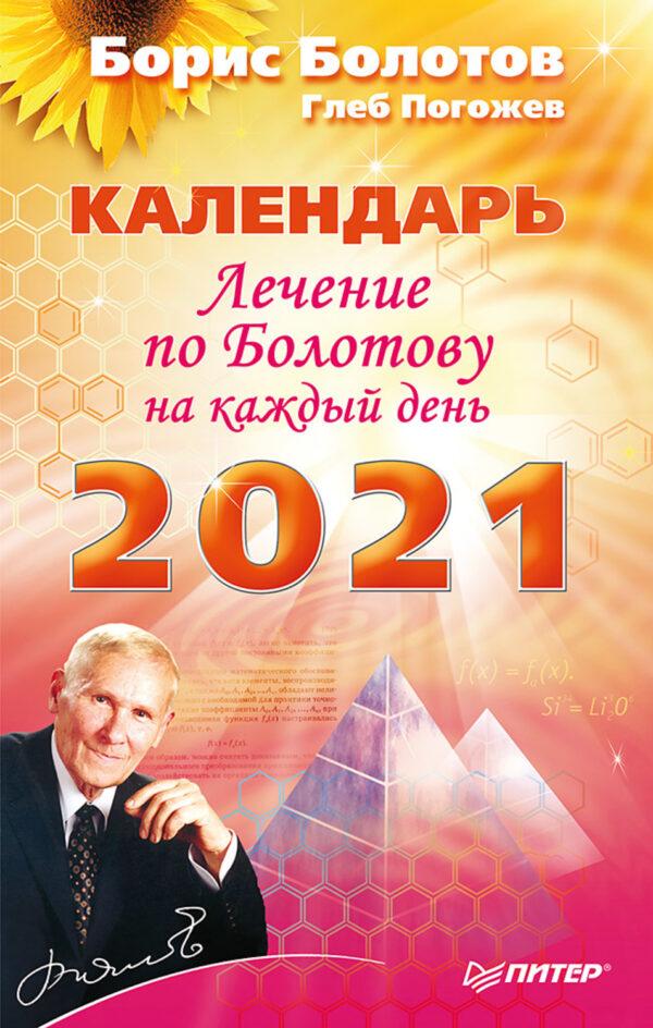 Лечение по Болотову на каждый день. Календарь на 2021 год