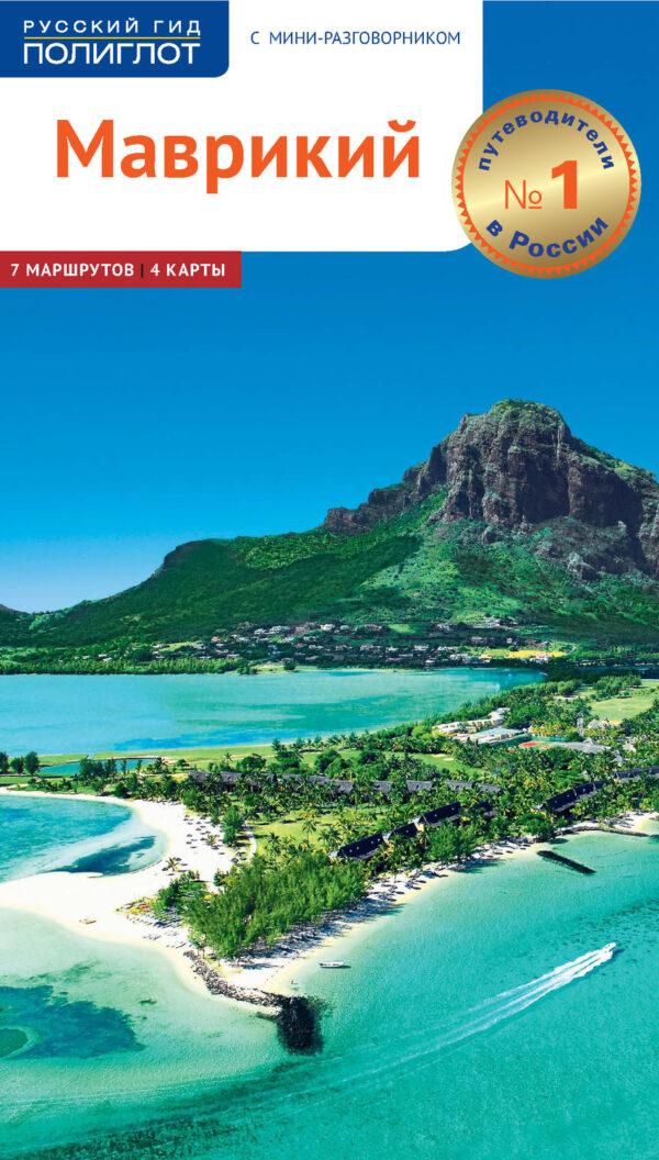 Маврикий. Путеводитель + мини-разговорник