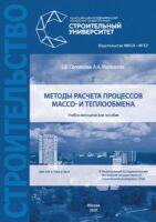 Методы расчета процессов массо- и теплообмена