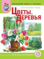 Мир растений и грибов. Цветы. Деревья