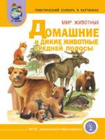 Мир животных. Домашние и дикие животные (звери) средней полосы