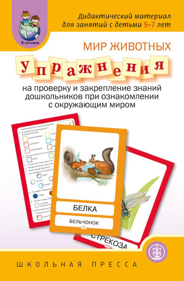 Мир животных. Упражнения на проверку и закрепление знаний дошкольников при ознакомлении с окружающим миром