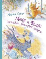 Моня и Веня: котики