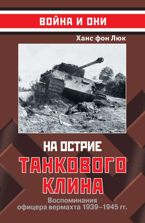 На острие танкового клина. Воспоминания офицера вермахта 1939–1945