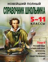 Новейший полный справочник школьника. 5-11 классы. В 2 т. Том 2