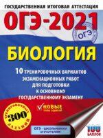 ОГЭ-2021. Биология (60х84/8) 10 тренировочных вариантов экзаменационных работ для подготовки к основному государственному экзамену