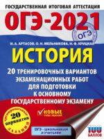 ОГЭ-2021. История (60x84/8) 20 тренировочных вариантов экзаменационных работ для подготовки к основному государственному экзамену