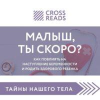 Обзор на книгу Елены Березовской «Малыш