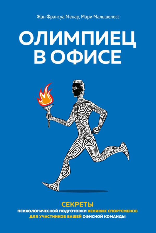 Олимпиец в офисе. Секреты психологической подготовки великих спортсменов для участников вашей офисной команды