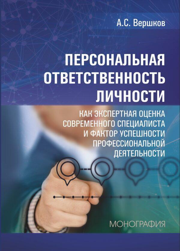 Персональная ответственность личности как экспертная оценка современного специалиста и фактор успешности профессиональной деятельности
