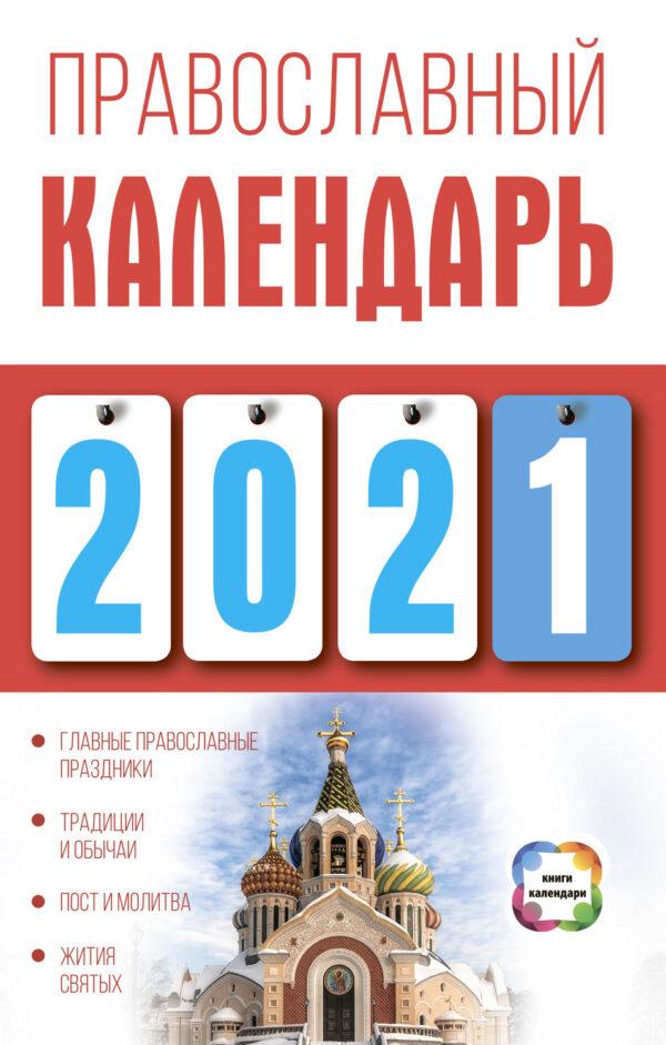 Православный календарь на 2021 год