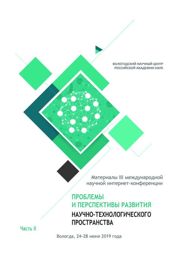Проблемы и перспективы развития научно-технологического пространства. Материалы III международной научной интернет-конференции