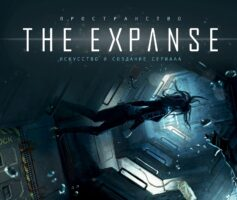 Пространство. Искусство и создание сериала «The Expanse»