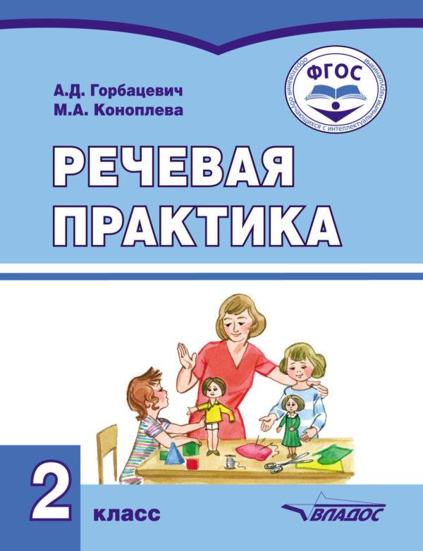 Речевая практика. 2 класс