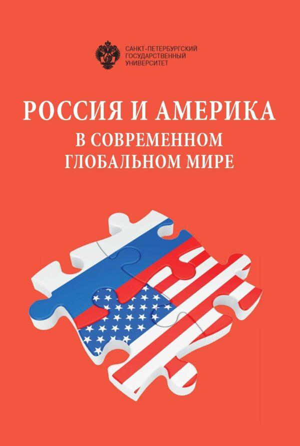 Россия и Америка в современном глобальном мире. Сборник докладов XXVII Российско-американского семинара в СПбГУ