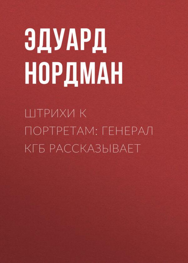 Штрихи к портретам: Генерал КГБ рассказывает