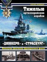 Тяжелые артиллерийские корабли «Дюнкерк» и «Страсбург». Невезучие флагманы Французского флота