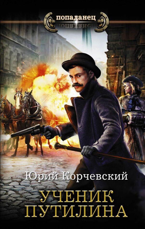 Ученик Путилина