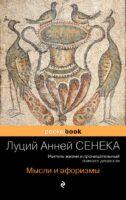 Учитель жизни и проницательный психолог древности. Афоризмы