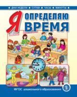 Я определяю время. Книга для занятий с детьми 5–7 лет