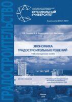 Экономика градостроительных решений