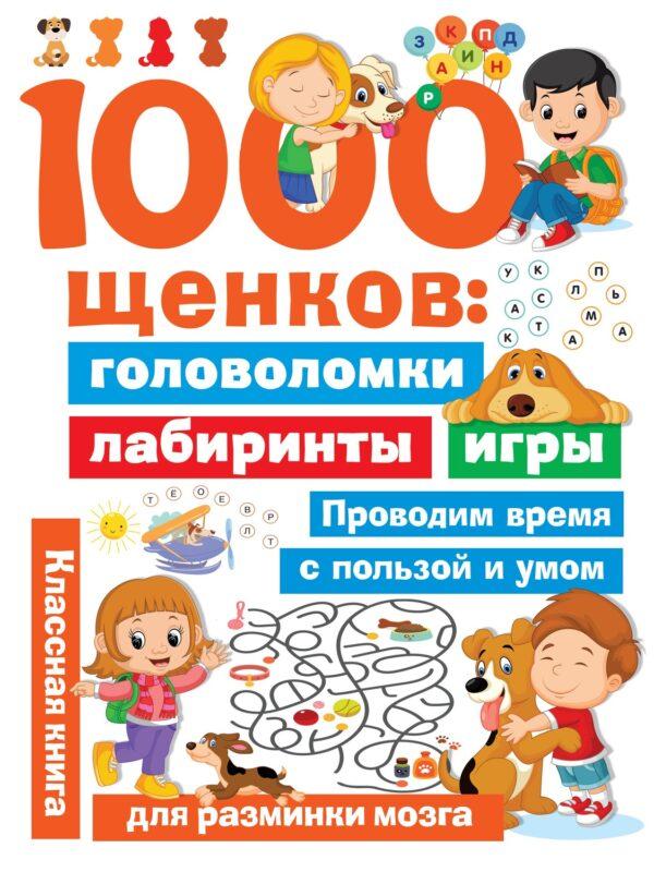 1000 щенков. Головоломки