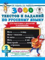 3000 текстов и заданий по русскому языку для подготовки к диктантам и изложениям. 2 класс