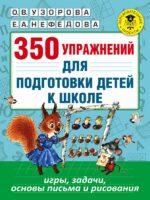 350 упражнений для подготовки детей к школе: игры