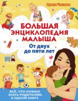 Большая энциклопедия малыша. От двух до пяти лет. Всё