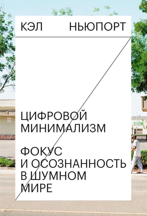 Цифровой минимализм