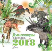 Динозавры. Календарь на 2018 год