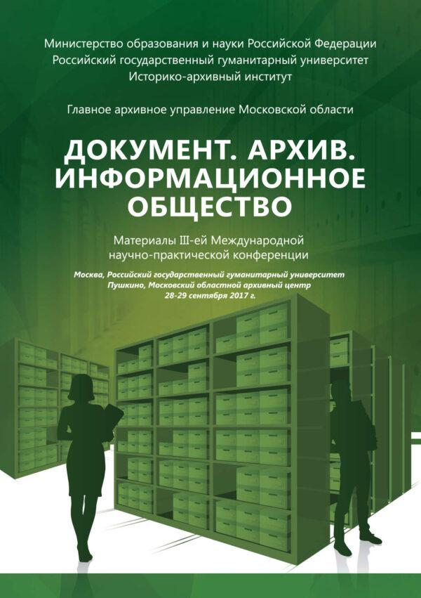 Документ. Архив. Информационное общество. Сборник материалов III Международной научно-практической конференции