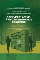 Документ. Архив. Информационное общество. Сборник материалов IV Международной научно-практической конференции